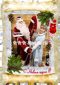 фото Деда Мороза со Снегурочкой