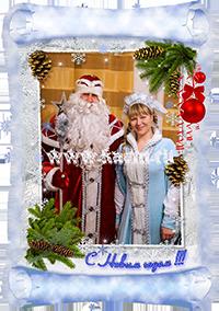 фотография Деда Мороза со Снегурочкой