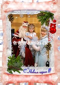 совместное фото с Дедом Морозом и Снегурочкой