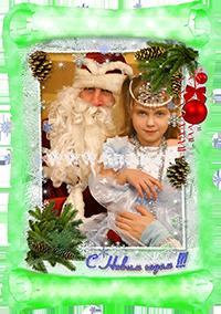 фото Дед Мороз и Снегурочка поздравляют на дому
