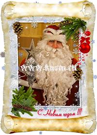 фотография настоящего Деда Мороза