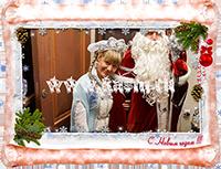 фото Дед Мороз со Снегурочкой заходит в гости к детям