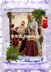 фото вызов Деда Мороза и Снегурочки