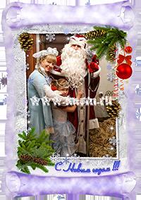 дети любят Деда Мороза Дед Мороз и Снегурочка дарят подарок