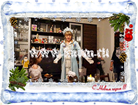 Дед Мороз и Снегурочка с подарками