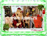 на фото Дед Мороз и Снегурочка дарят подарок