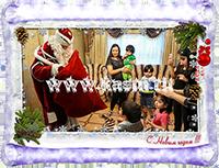 фото Дед Мороз и Снегурочка дарят подарки