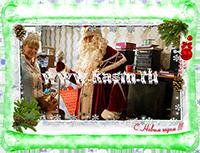 Дед Мороз и Снегурочка на фото