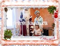 фото Снегурочки и Деда Мороза