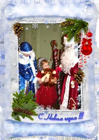фото Дед Мороз со Снегурочкой дарят подарки