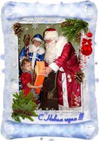 на фотографии Дед Мороз и Снегурочка дарят подарок