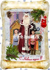 Заказ Деда Мороза и Снегурочки в детский сад