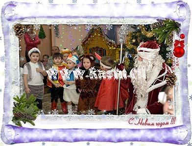 Вызвать Деда Мороза и Снегурочку в детский сад
