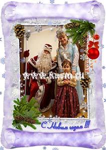 Заказ Деда Мороза и Снегурочки на дом