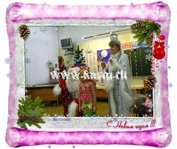 Заказ Деда Мороза и Снегурочки в школу